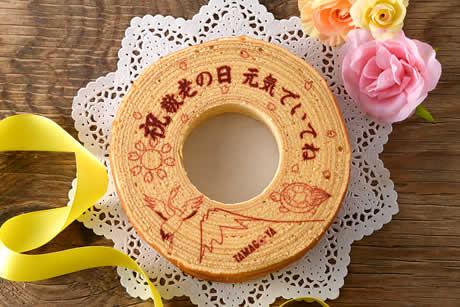 『祝 敬老の日 たまごの切り株ご長寿バームクーヘン』商品イメージ写真
