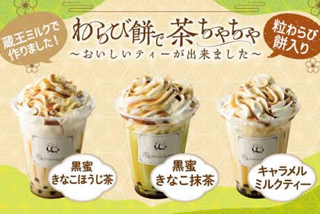 『わらび餅で茶ちゃちゃ』商品POP