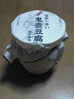 徳永豆腐店「鬼壺豆腐」