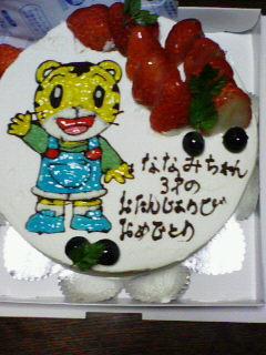 3歳ケーキ