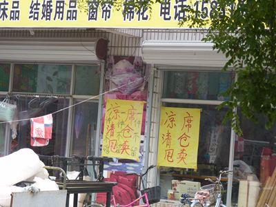 中国の街中で