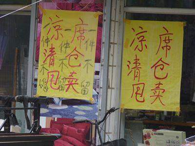 用に似た漢字だが。。。