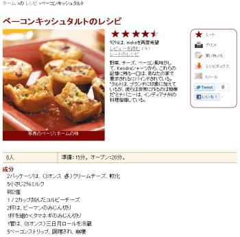 ベーコンキッシュタルトのレシピ