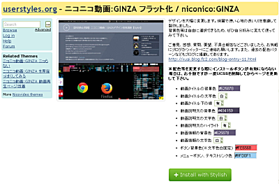 ニコニコ動画:GINZA フラット化