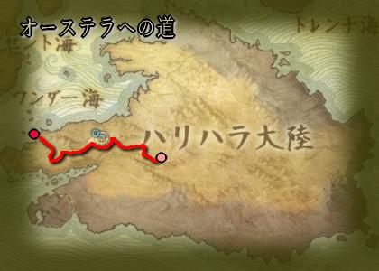 オーステラへの道