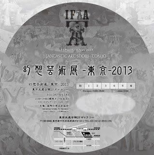 b-ifaa-2013