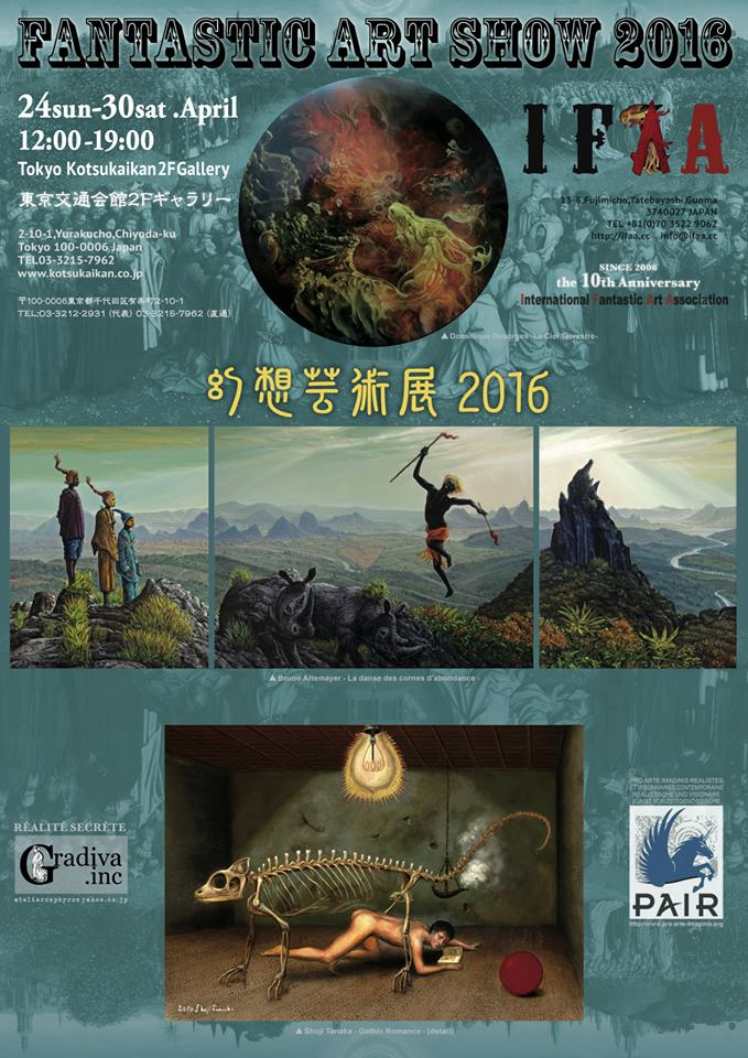 幻想芸術展2016-a