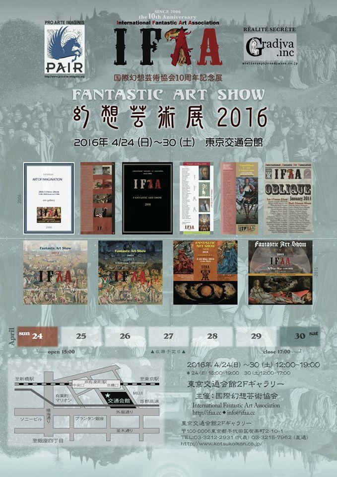 幻想芸術展2016-b