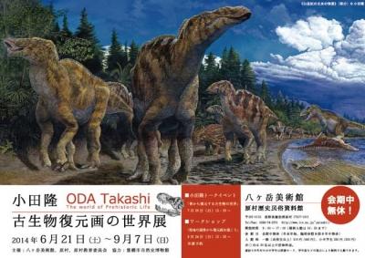 小田隆 古生物復元画展