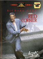レッド・コーナー