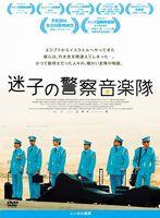 迷子の警察楽団