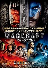 ウォークラフト