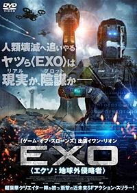EXO<エクソ:地球外侵略者>