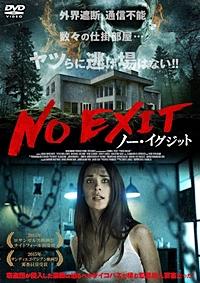 NO EXIT / ノー・イグジット