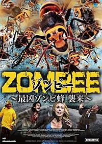 ゾンビー〜最凶ゾンビ蜂襲来〜