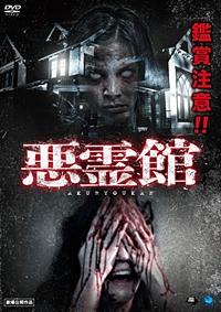 悪霊館 〜ダークネス・ライジング〜