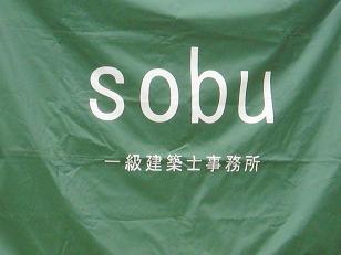 sobu1