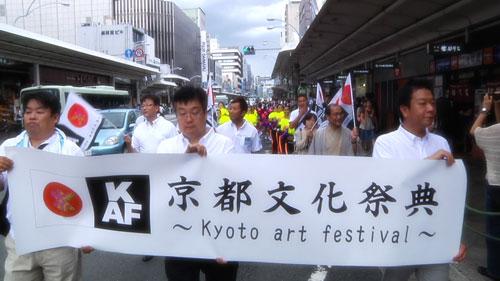 京都文化祭典