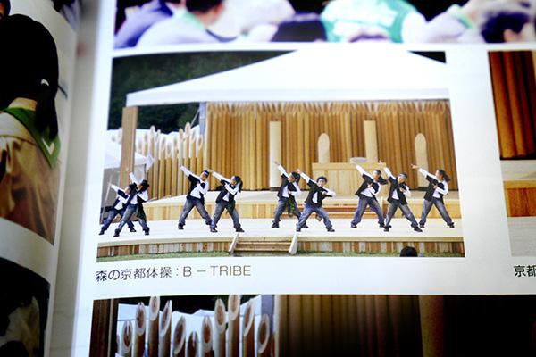 B-TRIBE 育樹祭