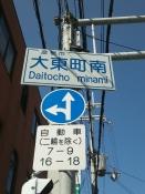 daitouchou
