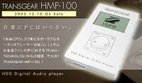 TRANSGEAR HMP-100
