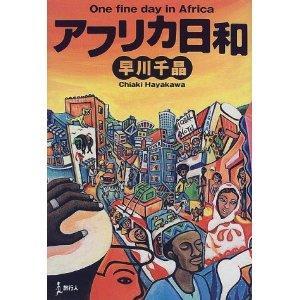 早川千晶著『アフリカ日和』