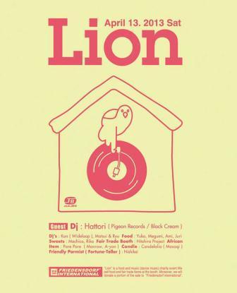 lion2013