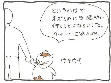 Vol 19_ネズミ1-4.jpg