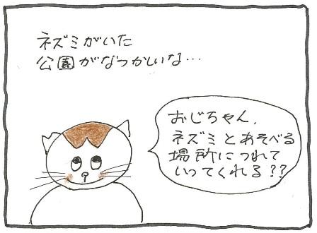 Vol 19_ネズミ1-3.jpg