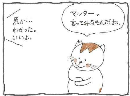 Vol 23_魚-2.jpg