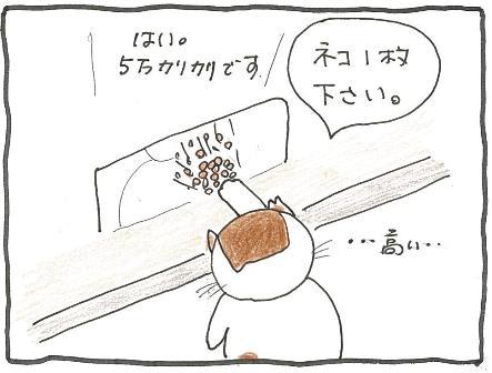 Vol 21_ネズミ3-4.jpg