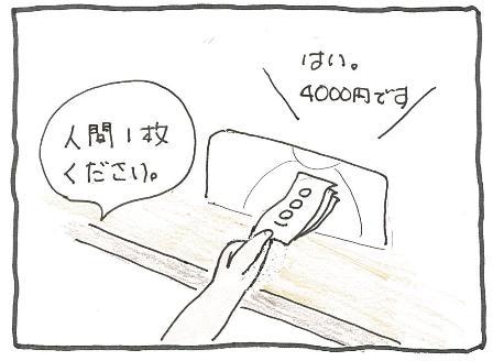 Vol 21_ネズミ3-3.jpg