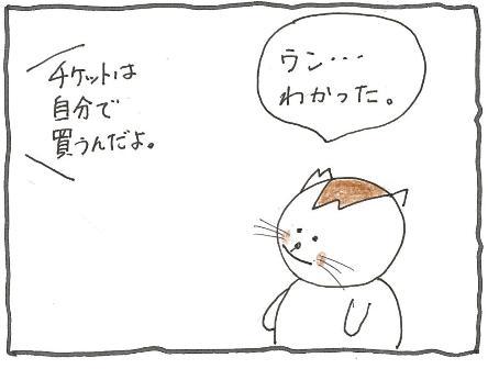 Vol 21_ネズミ3-2.jpg