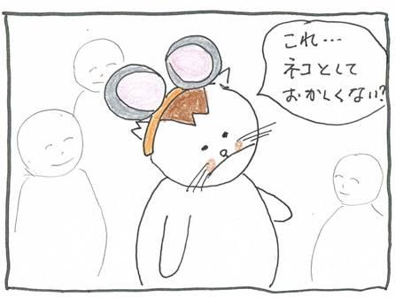 Vol 32_ネズミ7-4.jpg