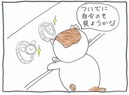 Vol 32_ネズミ7-2.jpg