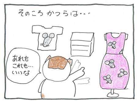 Vol 32_ネズミ7-1.jpg