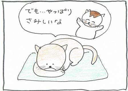 Vol 31_ネズミ6-4.jpg