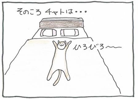 Vol 31_ネズミ6-1.jpg