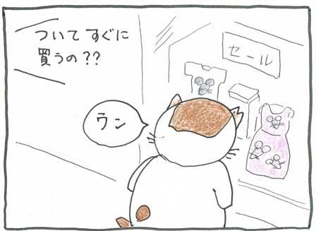 Vol 30_ネズミ5-2.jpg