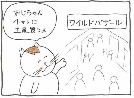 Vol 30_ネズミ5-1.jpg