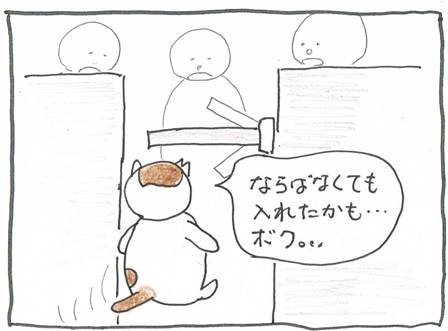 Vol 29_ネズミ4-4.jpg