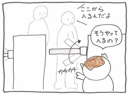 Vol 29_ネズミ4-3.jpg
