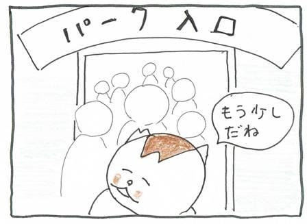 Vol 29_ネズミ4-2.jpg