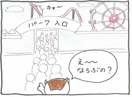 Vol 29_ネズミ4-1.jpg