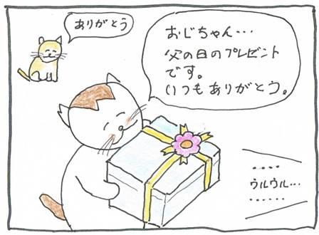 Vol 27_父の日1-4.jpg