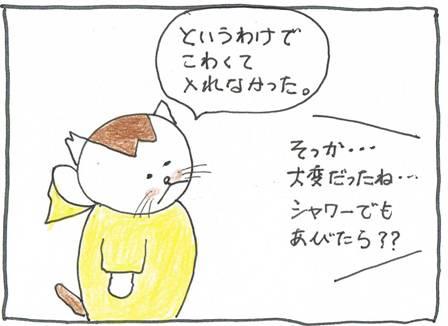 Vol 26_コンビニ2-4.jpg