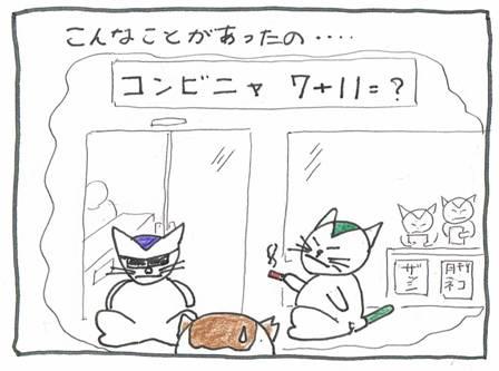Vol 26_コンビニ2-3.jpg