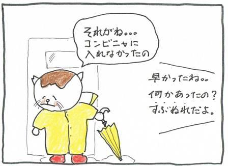 Vol 26_コンビニ2-2.jpg
