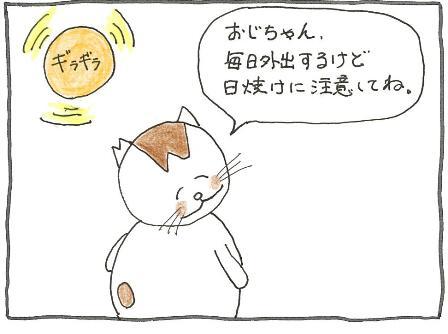 Vol 38_日焼け 2.jpg