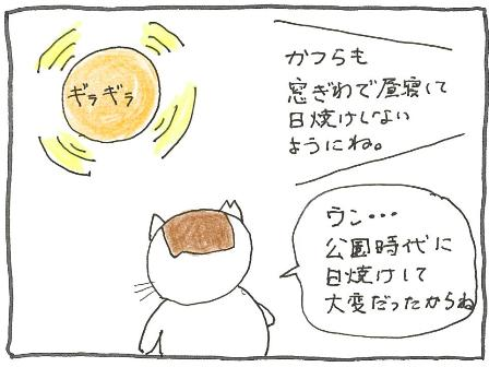 Vol 38_日焼け 3.jpg